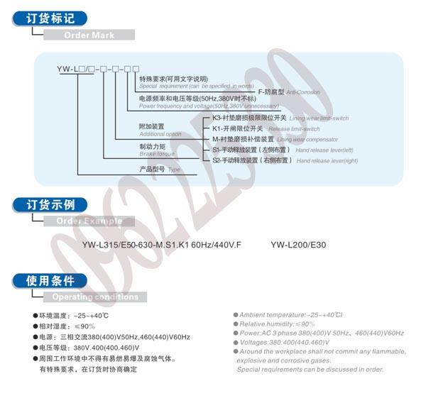 Thông số phanh YW-L200/E23